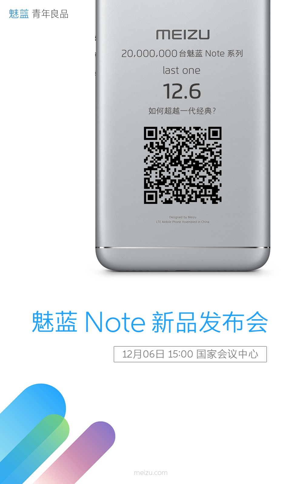 meizu-m5-note-launching-boleh-com