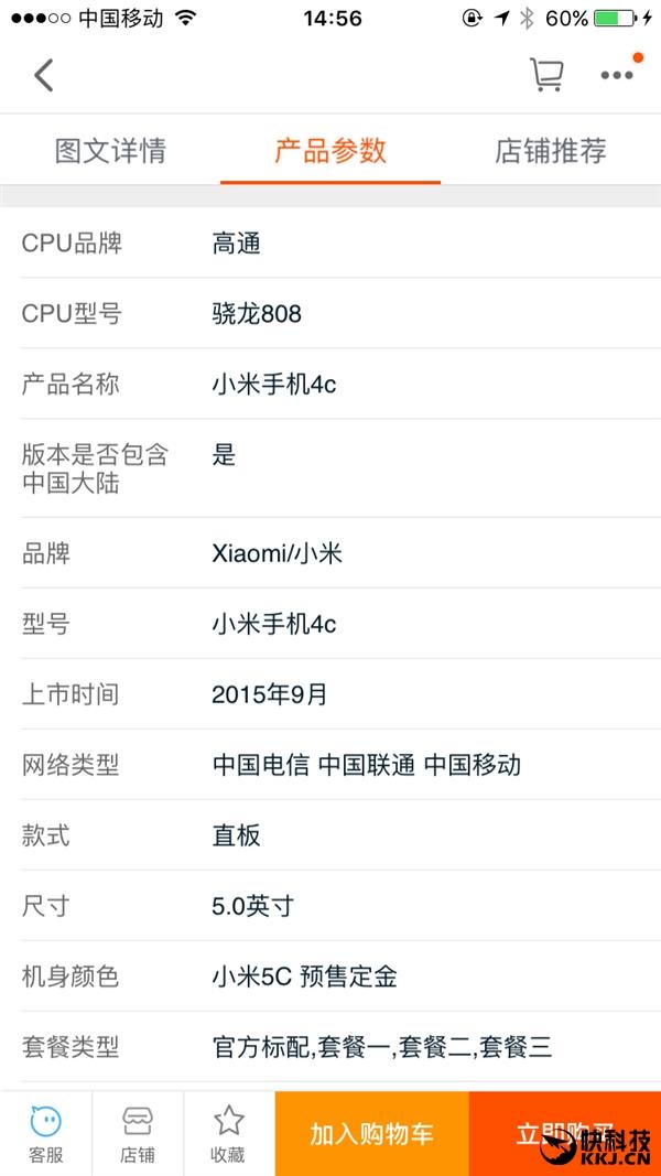 spesifikasi-xiaomi-meri-mi-5c-unconfirmed