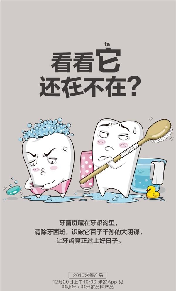 xiaomi-electric-toothbrush-2