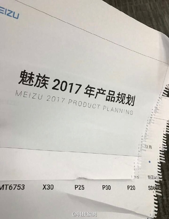 meizu-2017-1