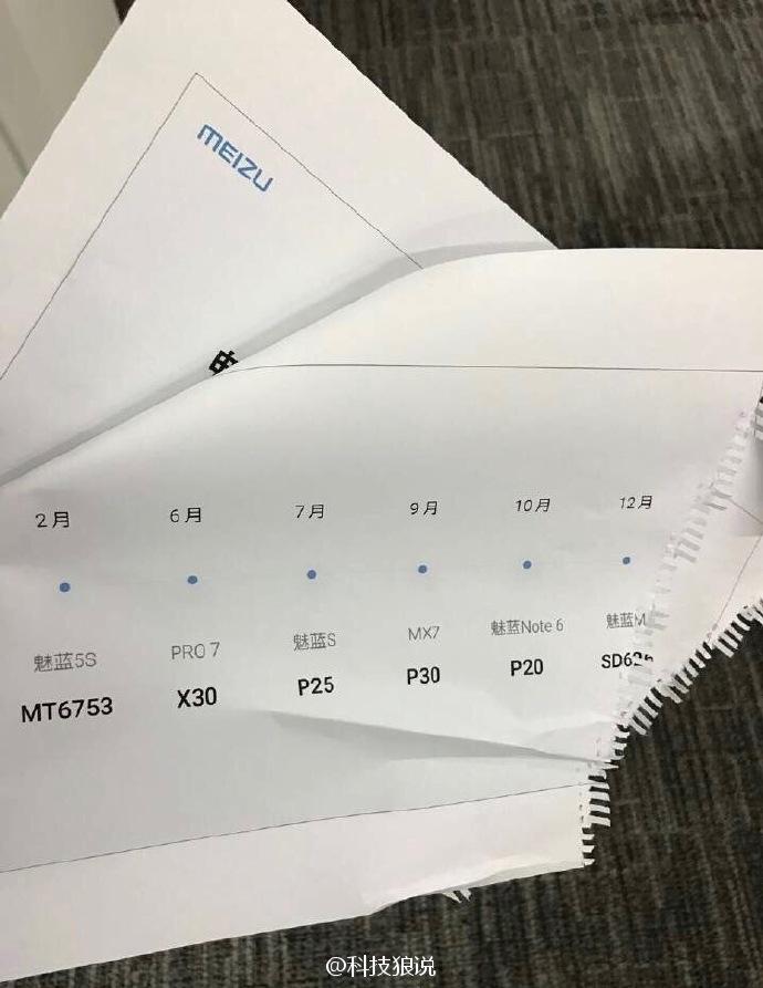 meizu-2017-2-1